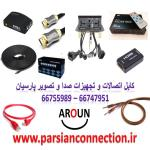 کابلHDMI,VGA   AROUNاسپلیتر HDMI,VGA  AROUN سویچHDMI,VGA  AROUN